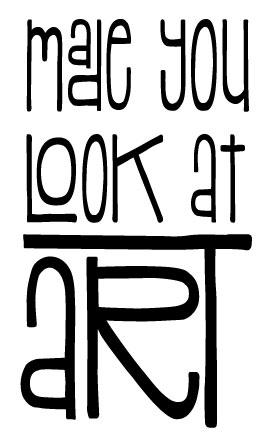 Made You Look at Art